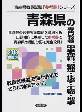 青森県の専門教養中学理科、物理・化学・生物・地学 2013年度版