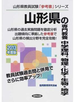 山形県の専門教養中学理科、物理・化学・生物・地学 2013年度版