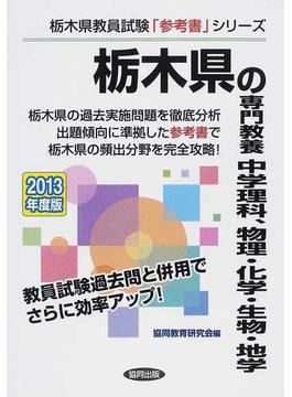 栃木県の専門教養中学理科、物理・化学・生物・地学 2013年度版