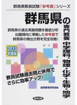 群馬県の専門教養中学理科、物理・化学・生物・地学 2013年度版