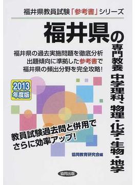 福井県の専門教養中学理科、物理・化学・生物・地学 2013年度版