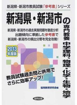新潟県・新潟市の専門教養中学理科、物理・化学・生物・地学 2013年度版