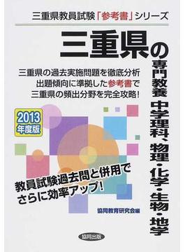 三重県の専門教養中学理科、物理・化学・生物・地学 2013年度版