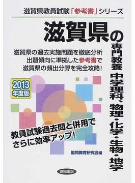 滋賀県の専門教養中学理科、物理・化学・生物・地学 2013年度版