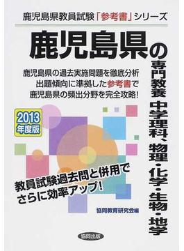 鹿児島県の専門教養中学理科、物理・化学・生物・地学 2013年度版