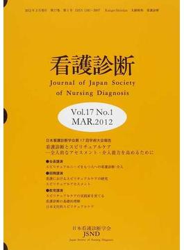看護診断 Vol.17No.1(2012MAR.)