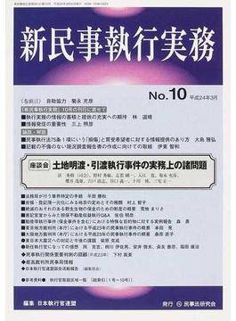 新民事執行実務 No.10(平成24年3月)