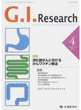 G.I.Research Journal of Gastrointestinal Research vol.20no.2(2012−4) 特集消化器がんにおけるがんワクチン療法