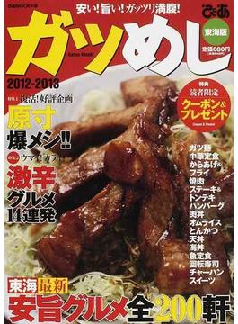 ガツめし 東海版 2012−2013(ぴあMOOK中部)