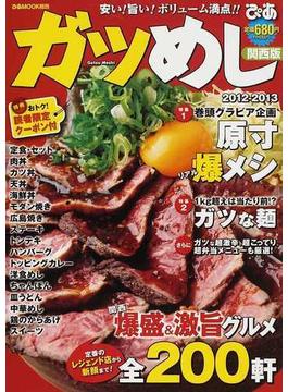 ガツめし 関西版 2012−2013(ぴあMOOK関西)