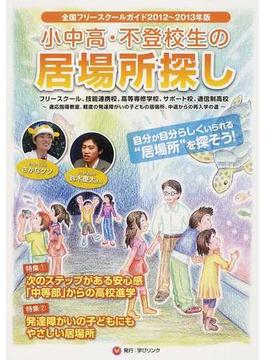 小中高・不登校生の居場所探し 全国フリースクールガイド 2012〜2013年版
