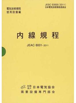 内線規程(北海道電力) JEAC 8001−2011 第12版