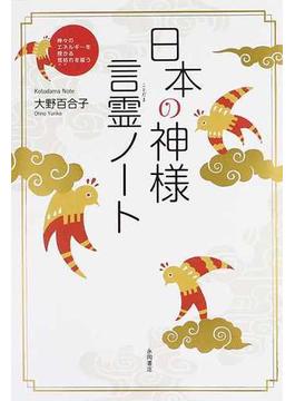 日本の神様言霊ノート 神々のエネルギーを授かる 気枯れを祓う