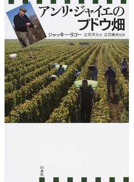 アンリ・ジャイエのブドウ畑