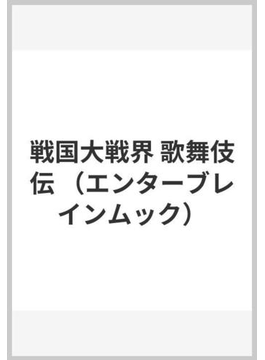 戦国大戦界 歌舞伎伝(エンターブレインムック)