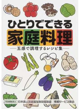 ひとりでできる家庭料理 五感で調理するレシピ集