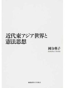 近代東アジア世界と憲法思想