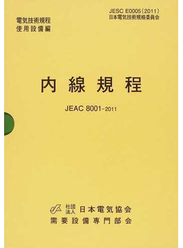 内線規程(東北電力) JEAC 8001−2011 第12版