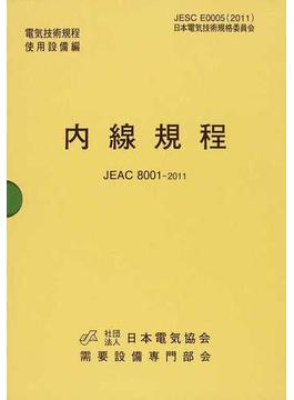 内線規程(中部電力) JEAC 8001−2011 第12版