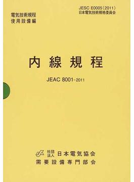 内線規程(沖縄電力) JEAC 8001−2011 第12版