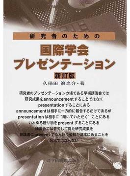 研究者のための国際学会プレゼンテーション 新訂版