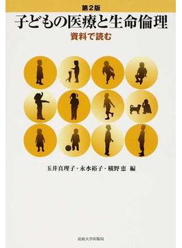 子どもの医療と生命倫理 資料で読む 第2版