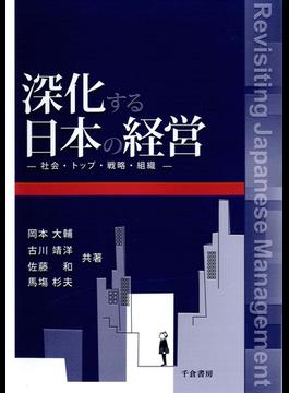 深化する日本の経営 社会・トップ・戦略・組織
