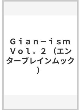 Gian−ism Vol.2(エンターブレインムック)