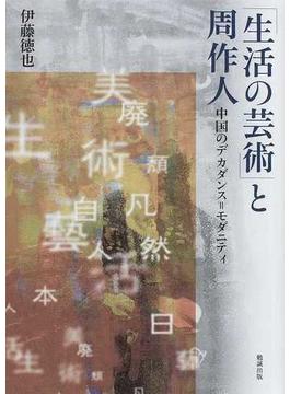 「生活の芸術」と周作人 中国のデカダンス=モダニティ