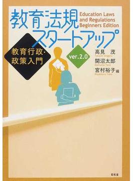 教育法規スタートアップ 教育行政・政策入門 第2版