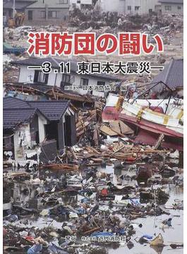 消防団の闘い 3.11東日本大震災