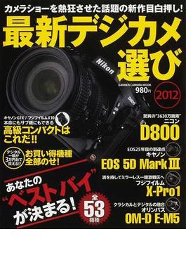 最新デジカメ選び 2012 人気のデジタル一眼&コンパクト全53機種を徹底チェック!