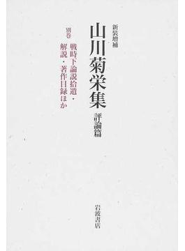 山川菊栄集 評論篇 新装増補 別巻 戦時下論説拾遺・解説・著作目録ほか