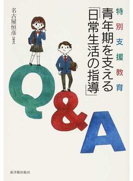 特別支援教育青年期を支える「日常生活の指導」Q&A