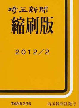 埼玉新聞縮刷版 平成24年2月号