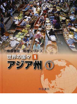 世界の国々 1 アジア州 1