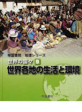 世界の国々 9 世界各地の生活と環境
