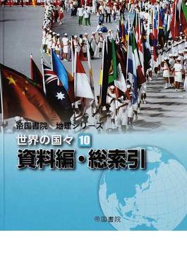 世界の国々 10 資料編・総索引