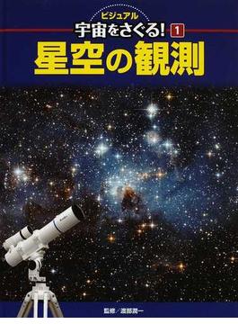 ビジュアル宇宙をさぐる! 1 星空の観測