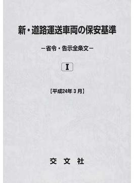 新・道路運送車両の保安基準 省令・告示全条文 平成24年3月1