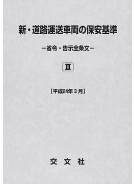 新・道路運送車両の保安基準 省令・告示全条文 平成24年3月2