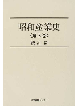 昭和産業史 復刻 第3巻 統計篇
