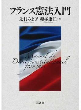 フランス憲法入門