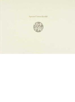 手彫切手 Japanese Classics 1871−1876 〈日本国際切手展2011〉記念出版