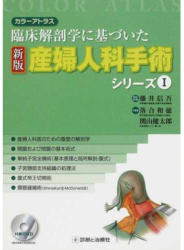 産婦人科手術シリーズ カラーアトラス 臨床解剖学に基づいた 新版 1