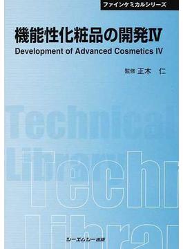 機能性化粧品の開発 普及版 4(ファインケミカルシリーズ)