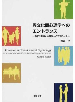 異文化間心理学へのエントランス 多文化社会と心理学へのアプローチ