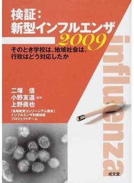 検証:新型インフルエンザ2009 そのとき学校は、地域社会は、行政はどう対応したか