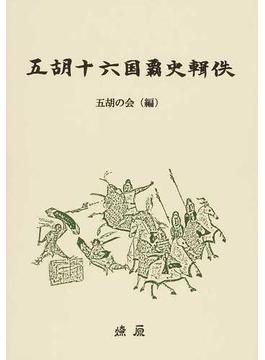 五胡十六国覇史輯佚