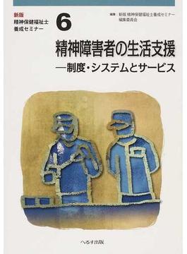 精神保健福祉士養成セミナー 新版 第6巻 精神障害者の生活支援
